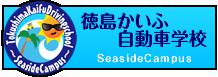 徳島かいふ自動車学校