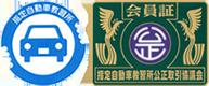 徳島県公安委員会指定