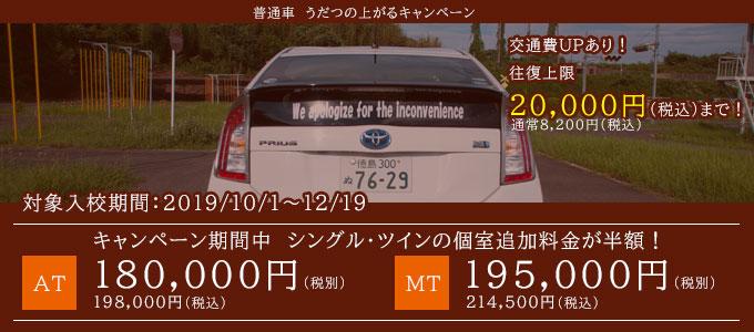 2019年秋の普通車キャンペーン